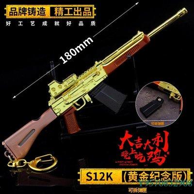 魔幻之家絕地大逃殺 黃金版S12k沖鋒槍模型鑰匙扣 合金武器