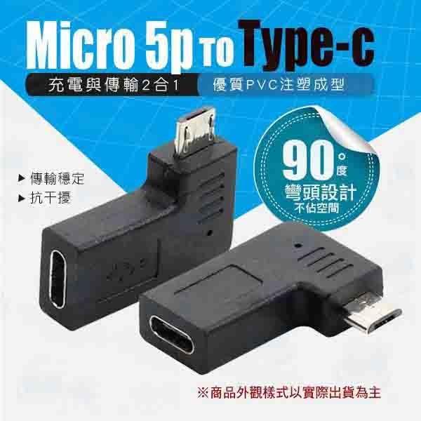 TYPE母轉安卓MICRO公L彎頭 USB3.1母對MICRO公轉接頭 TYPE-C L型90度彎頭直角轉接頭 PQS