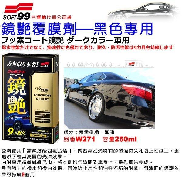 和霆車部品中和館—日本SOFT99 鏡艷覆膜劑 深色專用 超強撥水性.防污性及鏡面亮度 效果可持續9個月 W271