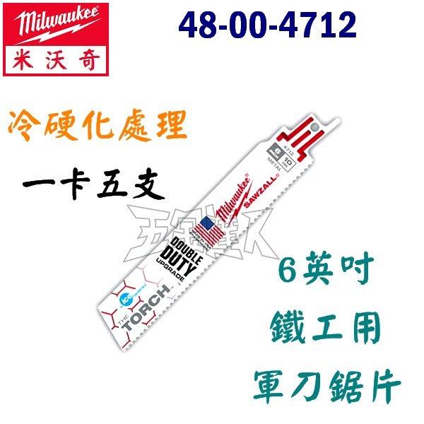【五金達人】Milwaukee 米沃奇 48-00-4712 6英吋鐵工用軍刀鋸片 冷硬化處理 10T