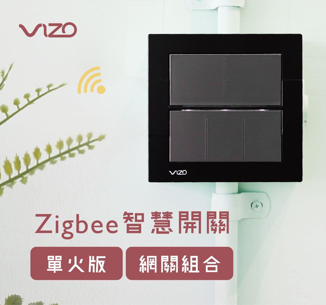 搭配網關組合更優惠 [五按鍵開關]尊爵黑 VIZO Zigbee單火線版智慧開關