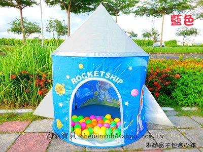【淘氣寶貝】1729全新 折疊兒童海洋球池 玩具帳篷 遊戲屋 室內外球池 仿真火箭帳篷+城堡 現貨特價~禮物~優惠~