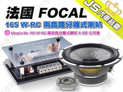 勁聲音響改裝 FOCAL 165 W-RC / Passive 160瓦 6.5吋 2音路 分離式套裝單體喇叭