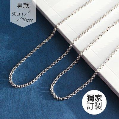 【DAHLIA】925純銀鍊 獨家品牌鍊 男款 單鍊/項鍊/鍊子 70CM【EN09】