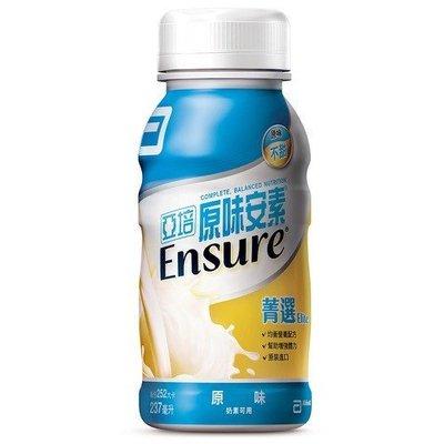 亞培 原味安素菁選原味不甜2021/09效期 限時限量網購