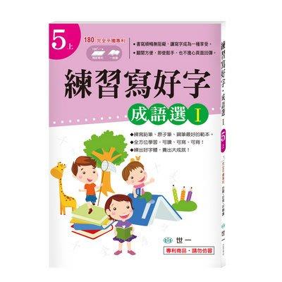 比價網~~世一【CD01619 練習寫好字‧成語選I(5上)】
