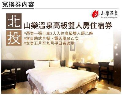 休閒咖*代訂房$2080 訂好再買 北投山樂溫泉-高級雙人房住宿券