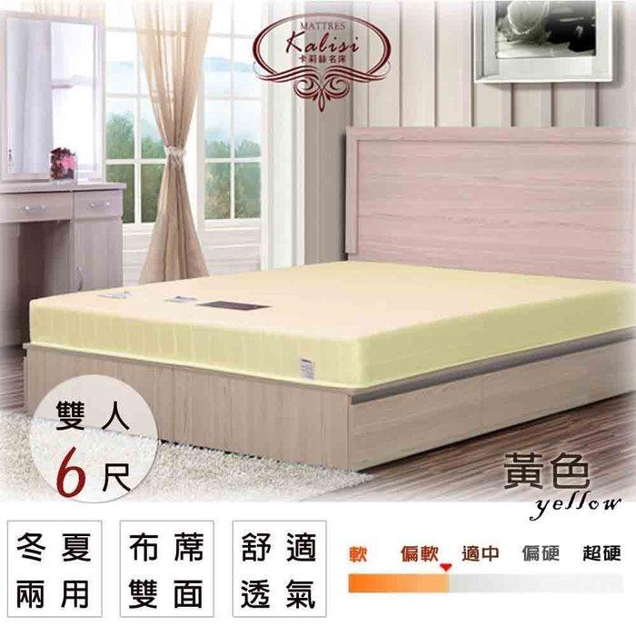 床墊 卡莉絲名床 QQ好睡6尺聯結式彈簧床墊(蓆面)  運費另計
