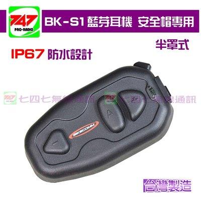 《747無線電》台灣製 BIKECOM...
