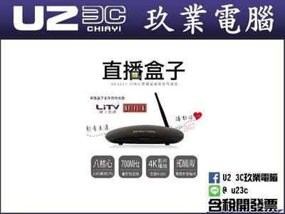 免運 『嘉義u23c全新含稅』人因 MD3634 直播盒子 8核心無線雲端智慧電視盒 電視盒 直播盒子 MD3054