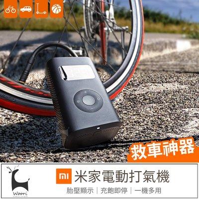 米家電動打氣機 小米充氣寶 米家充電寶 汽車開車單車充氣腳踏車打氣 胎壓偵測 電動打氣機 充氣泵 胎壓計 便攜隨身打氣筒