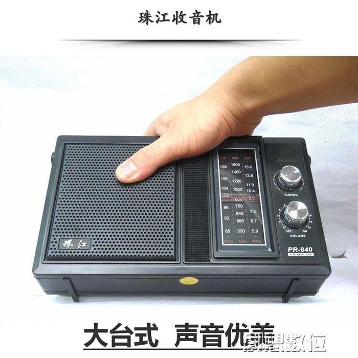 收音機 收音機PR-840交直流大電池插電大音量台式全波段老人便攜式