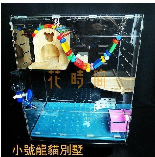【優上精品】亞克力龍貓籠 水晶籠 透明別墅 龍貓豚鼠兔子籠子 托盤式(Z-P3224)