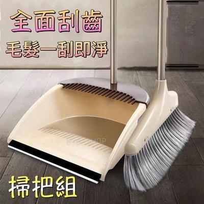 台灣出貨 一刮即淨掃把畚斗組 掃把畚箕組 掃把 梳齒設計畚斗 大掃除掃帚 家用掃把 打掃用具 掃地神器 帶刮齒 掃把