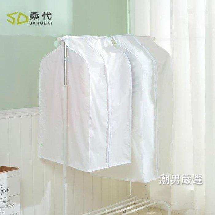 衣物防塵罩 衣服防塵罩大衣西服立體加厚防水防塵袋透明素面塑料套 2色(全館免運)