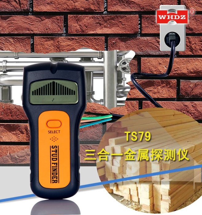 【玩具貓窩】金屬探測器 TS79三合一牆體探測儀 裝修多功能木材柱電壓密度探測