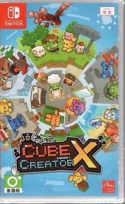 【墨坊資訊-台南市】任天堂 Nintendo Switch 【方塊創造者X 】