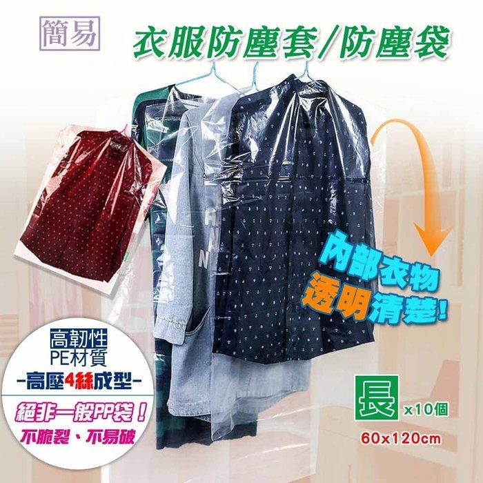 (可超取)lisan透明衣服防塵套 防塵袋 防塵罩【60x120cm加長10入】特價73元-最愛網