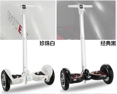 扶桿平衡車雙輪兒童電動扭扭車8寸兩輪智能成人體感代步車LVV5733TW