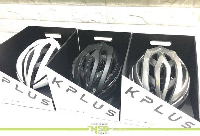 【皇小立】KPLUS SUREVO 公路競速安全帽 時尚白 消光黑 科技銀 / KASK MONTON POC GIRO
