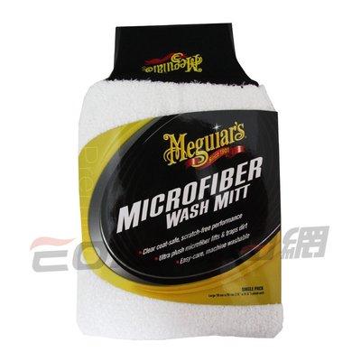 【易油網】Meguiar's 美光蠟 洗車手套 Wash Mitt 超好用 X3002 真品平行輸入