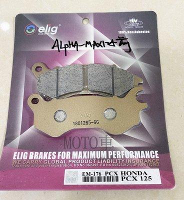 《MOTO車》Elig 陶瓷 纖維 煞車皮 來令 阿法妹 ALPHA MAX HONDA PCX 125
