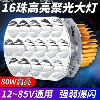 【可開發票】電動電瓶車電led大燈內置 超亮摩托車led大燈 超亮遠光燈內置爆閃[機車燈]