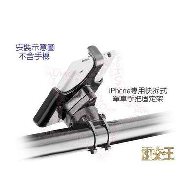 【RAM Mounts】IPhone 3G/3GS專用RAM 快拆單車把手固定架 RAP-274-1-AP6