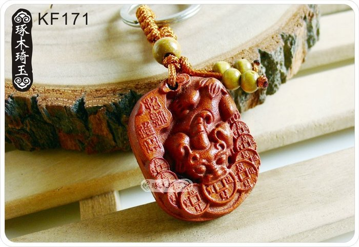【琢木琦玉】KF171 新款 花梨木 招財貔貅 鑰匙圈 (買2送1) *祈福木製選物