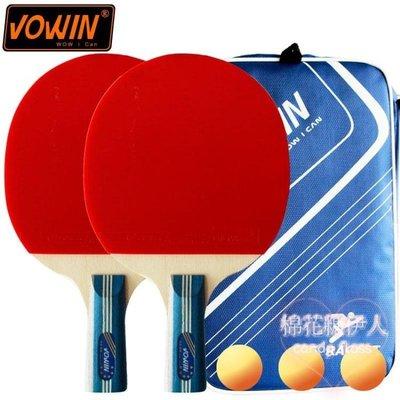 乒乓球拍正品成品拍初學者訓練mj3495