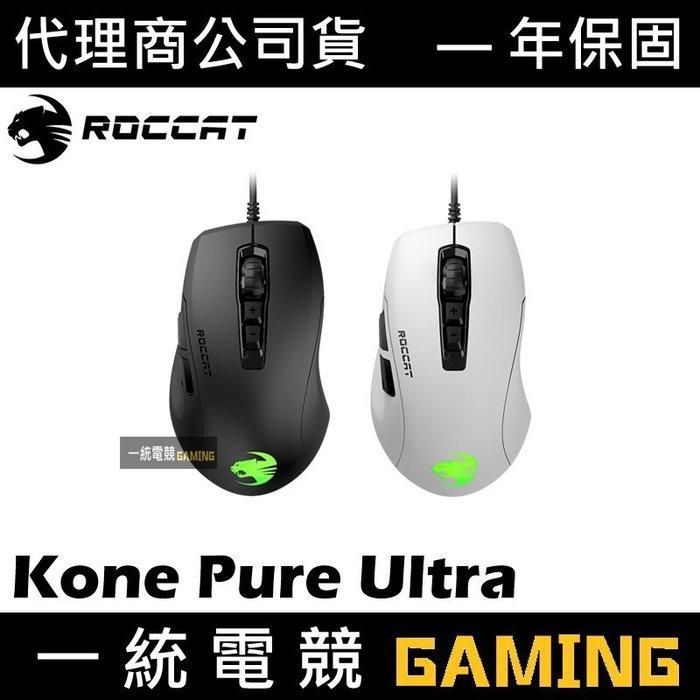 【一統電競】德國冰豹 ROCCAT Kone Pure Ultra 人體工學 超輕電競滑鼠