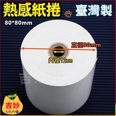 ♛免運費♛熱感紙捲80mm×80mm×12mm  整箱60卷 出單紙 收據紙 感熱紙 POS用紙【吉妙小舖】