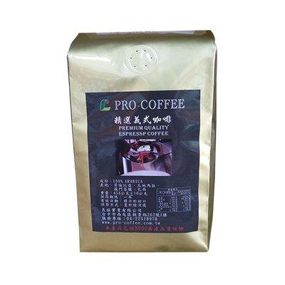 精選義式咖啡豆--100%阿拉比卡咖啡豆 黃金比例 濃郁 香醇 1磅裝-【良鎂咖啡精品館】