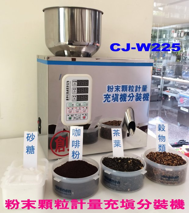 ㊣創傑*適用0.5~25小包裝分裝機*CJ-W225粉末顆粒計量充填包裝機*台灣出品*工廠直營*定量機*掛耳咖啡分裝*