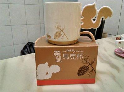 全新西堤TASTY 樂鼠提把造型馬克杯 握把是可愛樂鼠哦~