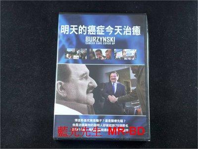 [DVD] - 明天的癌症今天治癒 Burzynski: Cancer Cure Cover Up ( 台灣正版 )