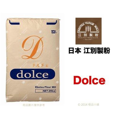 【橙品手作】江別製粉 低筋麵粉 Dolce 500公克(分裝) 【烘焙材料】