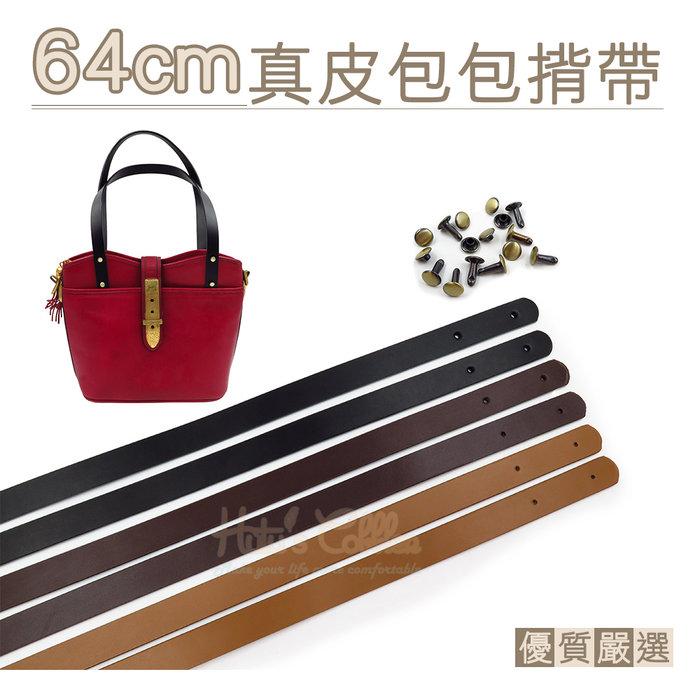 糊塗鞋匠 優質鞋材 G149 64cm真皮包包揹帶 2條1組 牛皮包揹帶 真皮包揹帶 手提包揹帶 側背揹帶