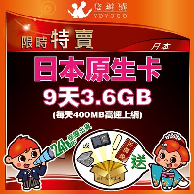 悠遊購 日本 9天3.6GB 每天400MB 高速上網 降速 吃到飽 無限流量 日本網卡 每天重置流量【Y0303】