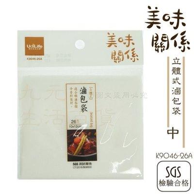 【九元生活百貨】9uLife K9046 立體式滷包袋/中26枚 香料袋 藥材袋 料理袋 台灣製 SGS合格
