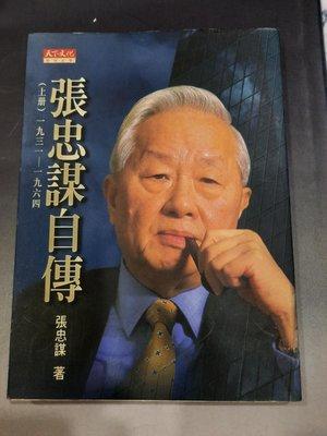 張忠謀自傳(上)1931~1964