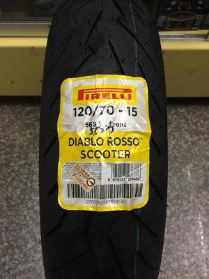 【阿齊】倍耐力 PIRELLI 120/70-15 惡魔胎 DIABLO ROSSO SCOOTER