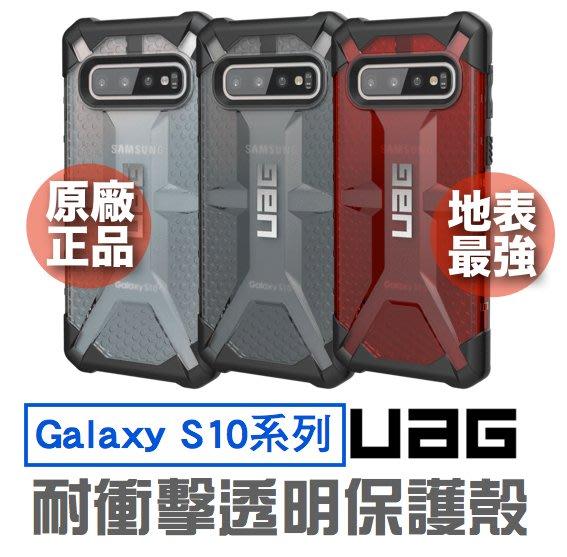UAG Galaxy S10 耐衝擊透明保護殼