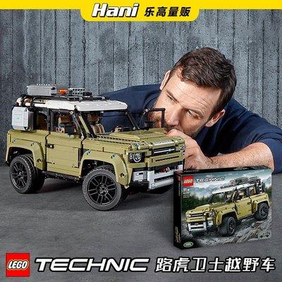 【聚緣閣】免郵樂高LEGO 42110 路虎衛士越野車機械春季新年男女生禮物