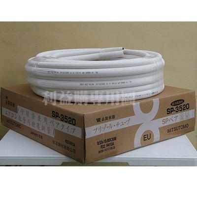 銅管 住友MITSUTOMO變頻冷專 SP3520  3分5分20米 R410A R32用 利益購 批售