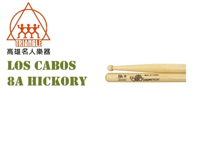 【名人樂器】Los Cabos 加拿大鼓棒 白胡桃木 8A Hickory LCDH-8AH