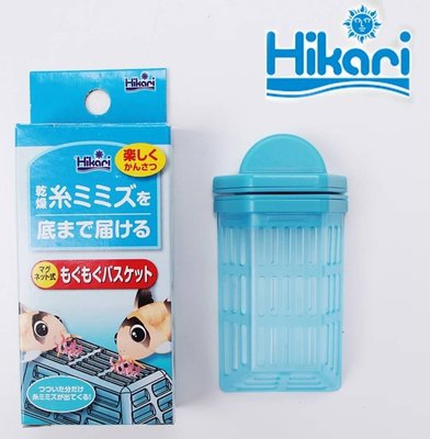 大希水族~Hikari 高夠力 磁性赤蟲餵食槽 磁力餵食槽器 赤紅蟲 絲蚯蚓