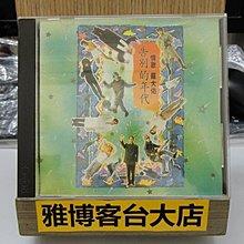 雅博客台大店--羅大佑【告別的年代】(日本東芝版) CD專輯   滾石唱片