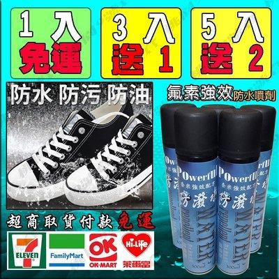 (免運) 防潑水 噴霧劑 鍍膜 疏油 抗油汙 耐髒 布鞋 防水噴霧劑 汽車鍍膜 打蠟 運動鞋 防水噴霧 衣服 NIKE