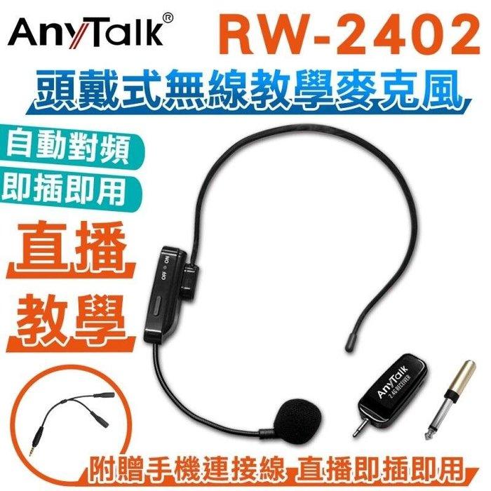 [百威電子] ROWA 樂華 RW-2402 2.4G 頭戴式 無線直播教學麥克風 直播 麥克風 導遊 教師 演講 會議